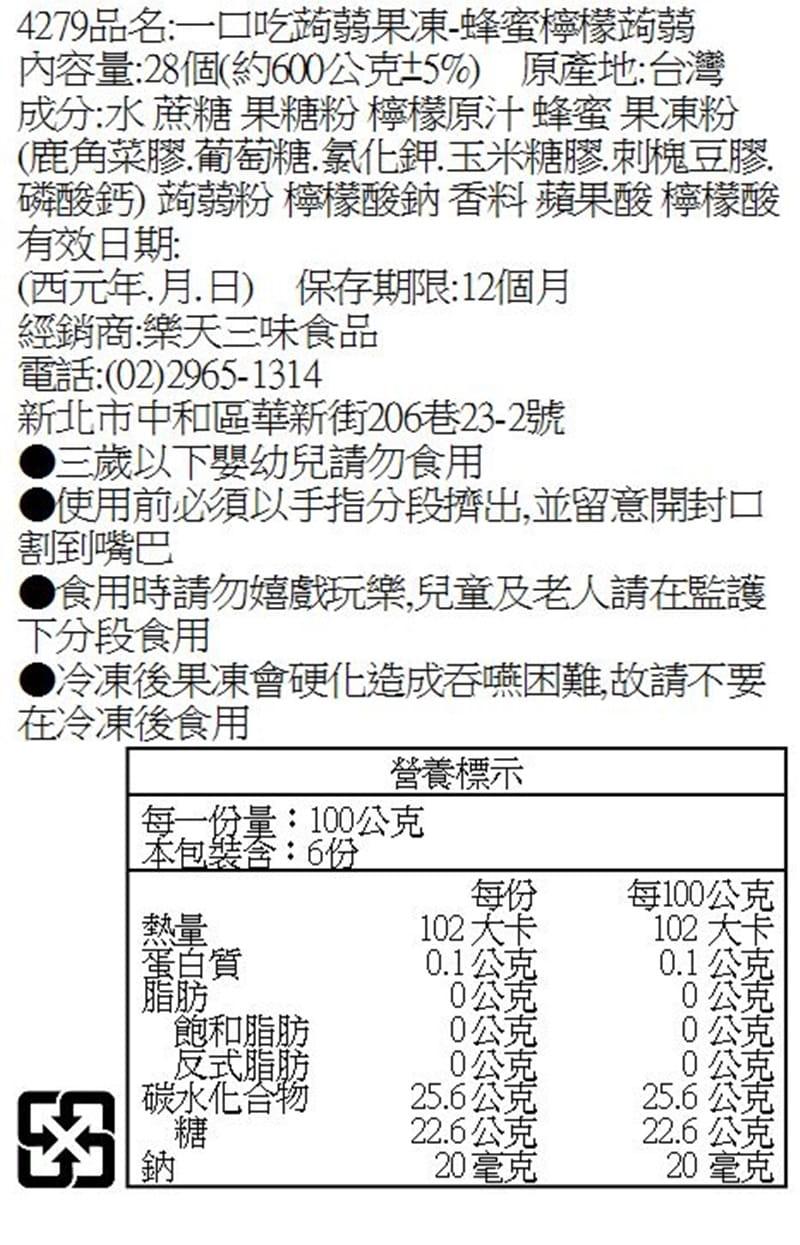 盛香珍Dr Q 蒟蒻袋裝(增加口味) 12