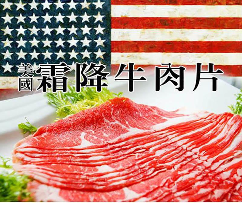美國嚴選霜降牛肉片 1