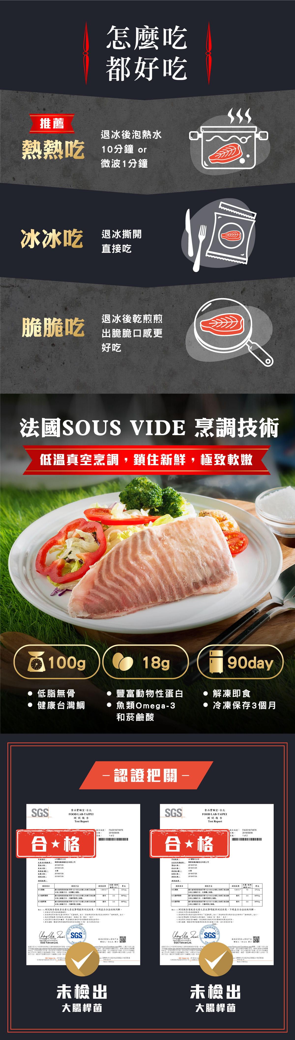 UP運動吃沙拉舒肥鯛魚即食包 2