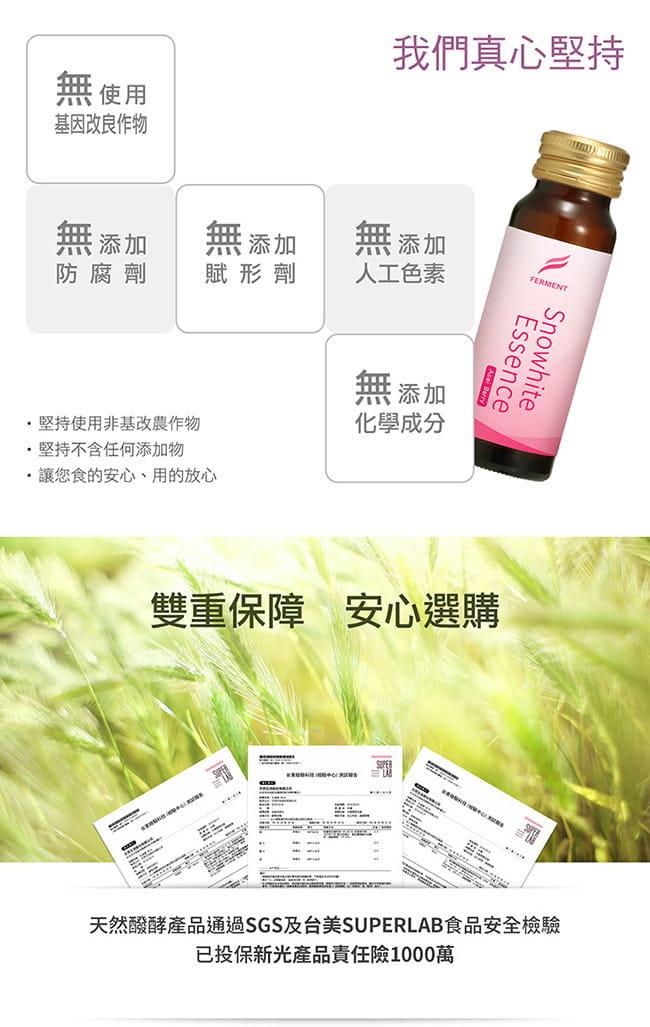 活性玻尿酸美妍凝露50ml(6瓶裝) 9