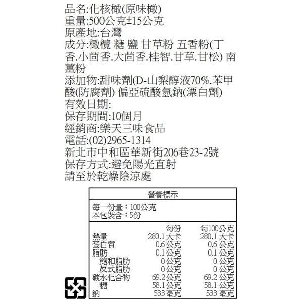 中藥無籽化核橄欖經濟包 19