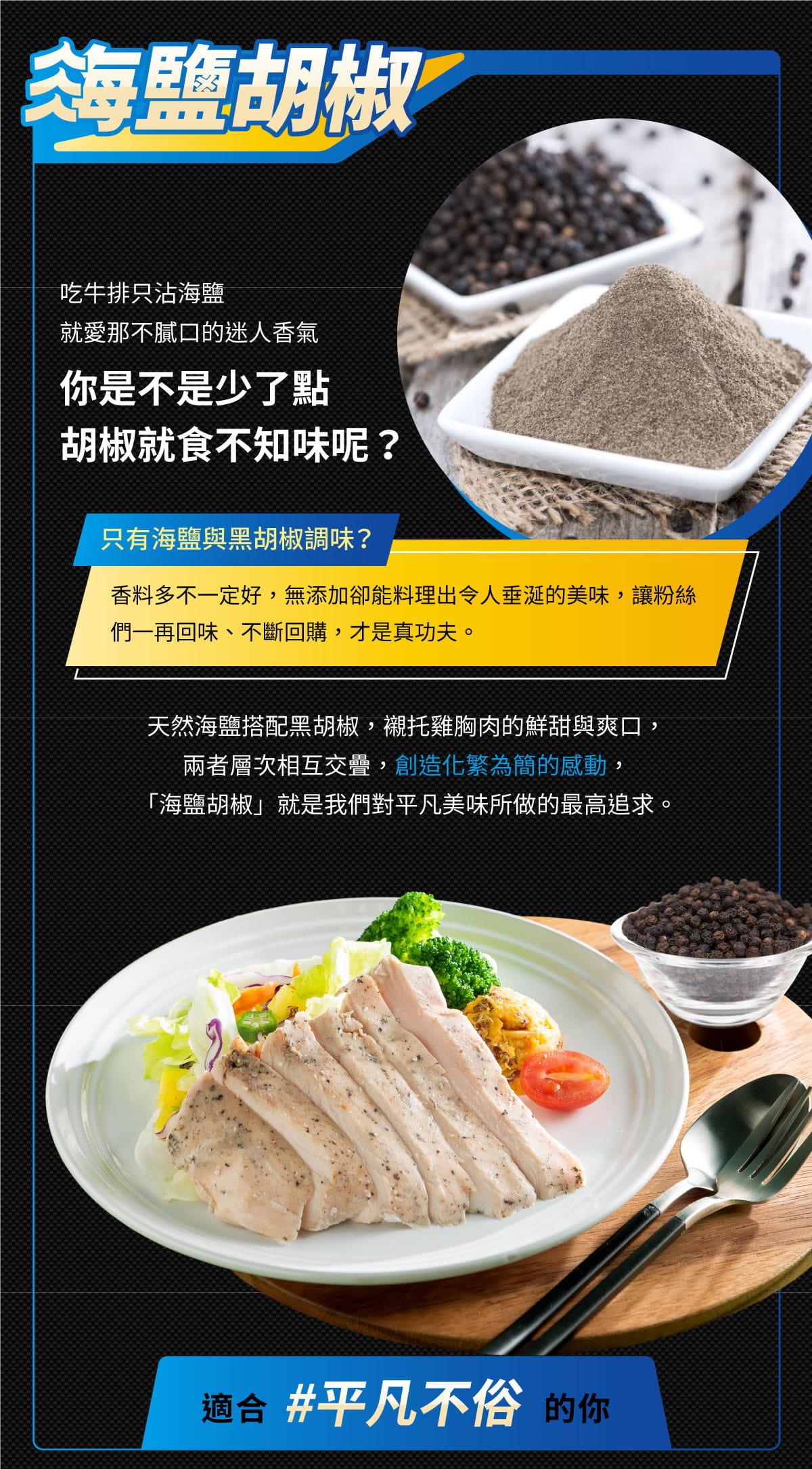 UP運動吃沙拉舒肥雞胸肉即食包 2