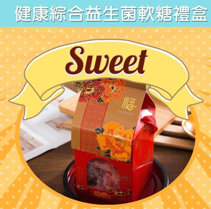 甜蜜滿分益生菌QQ糖禮盒 0