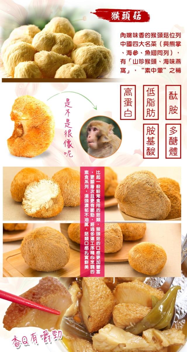 【老爸ㄟ廚房】宮廷素食-麻油猴頭菇系列 6