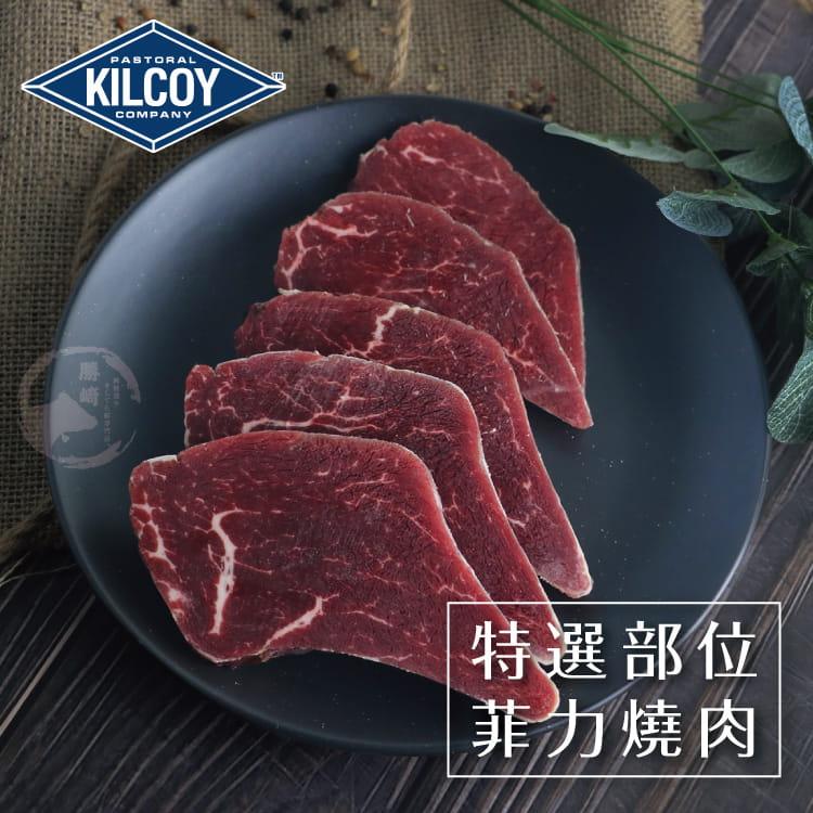 欣明◆澳洲安格斯藍鑽菲力厚切燒肉(200g/1包) 2