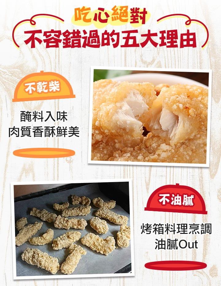 【愛上美味】香酥卡滋黃金魚塊 3