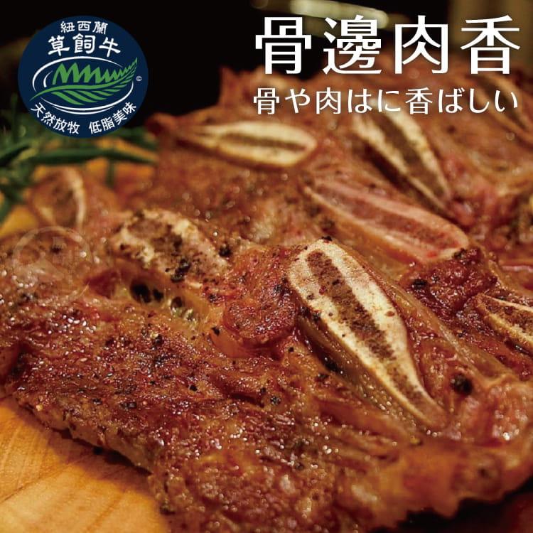 欣明◆紐西蘭PS雪花小牛帶骨牛小排(120g/2片) 6