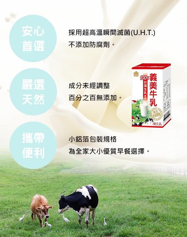 【義美】100%台灣生乳製義美保久乳(125ml*24瓶) 2
