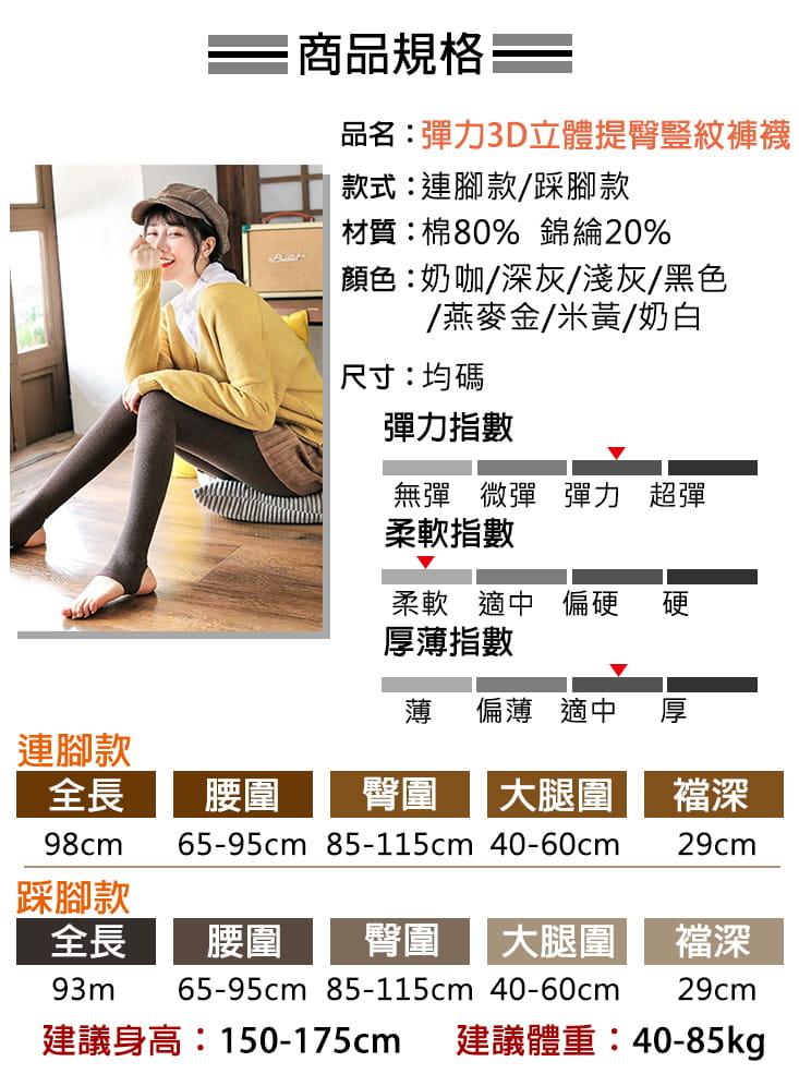 【TengYue】彈力3D立體提臀顯瘦保暖褲襪 3