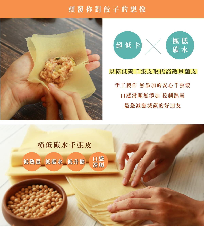 【原味時代】低醣千張餃-高麗菜蝦仁(16粒一盒) 1