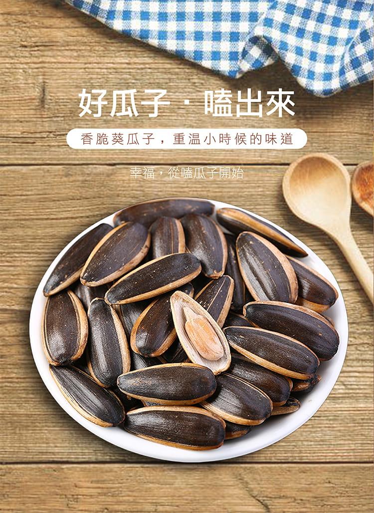 【味覺生機】老灶水煮瓜子(400g)  口味任選 0