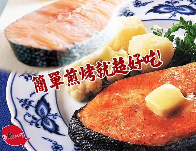 【賣魚的家】智利鮭魚切片(90g±5%/片) 4