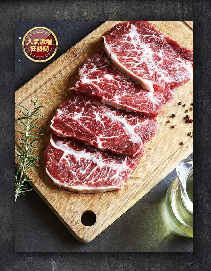 美國安格斯PRIME嫩肩牛排(100g/入) 4