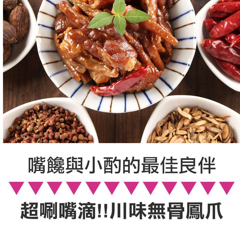 【愛上美味】老饕小菜(麻油粉肝/川味海瓜子/煙燻無骨鳳爪) 7
