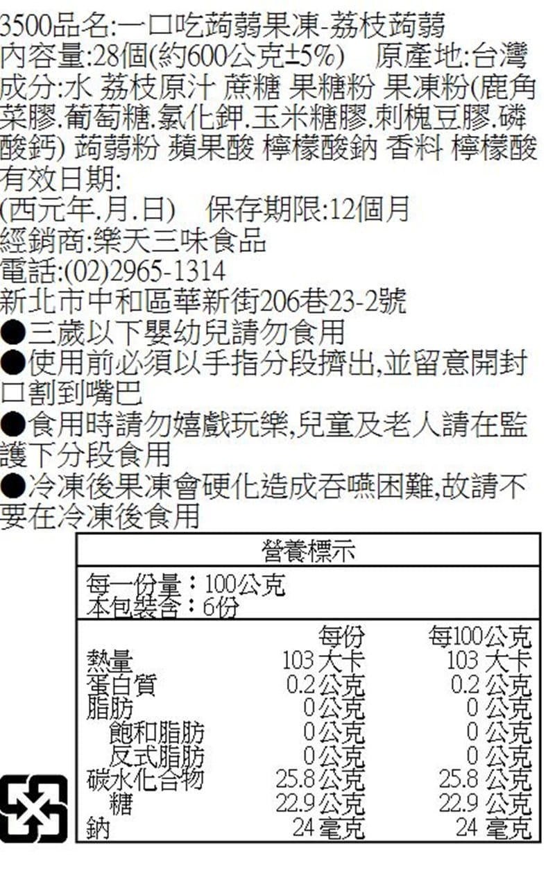 盛香珍Dr Q 蒟蒻袋裝(增加口味) 10