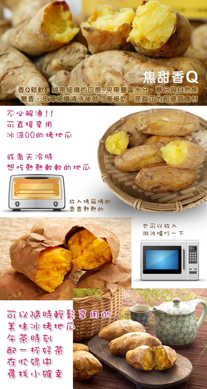 【老爸ㄟ廚房】台農57號冰烤地瓜(600g±10%/包) 2