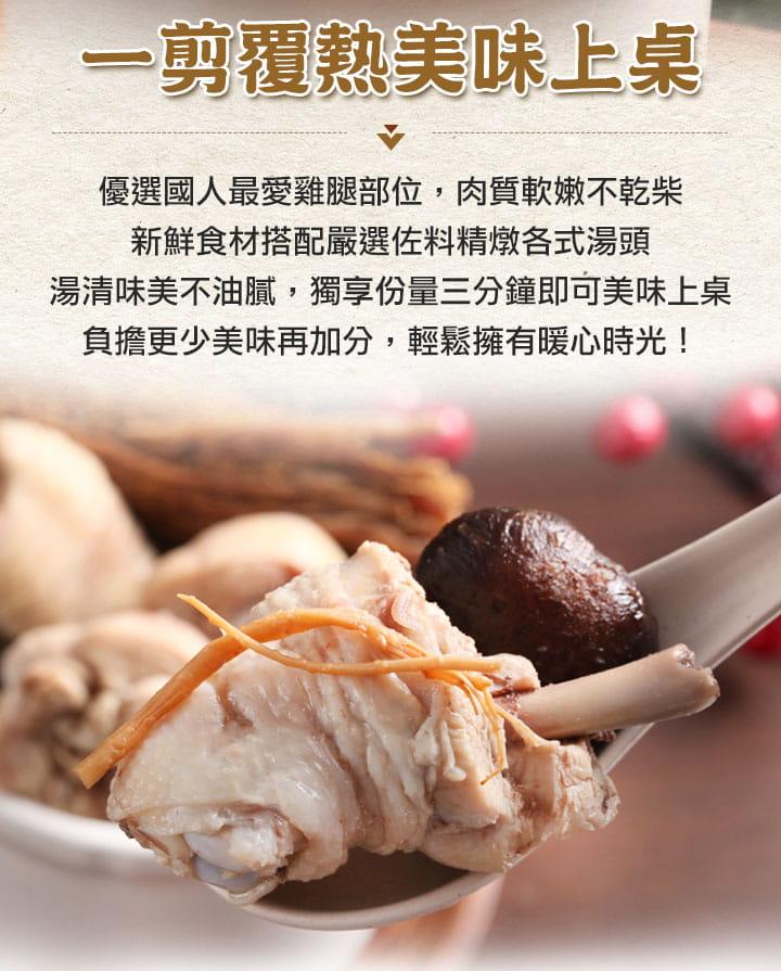 【愛上美味】小資獨享精燉雞湯任選組 3