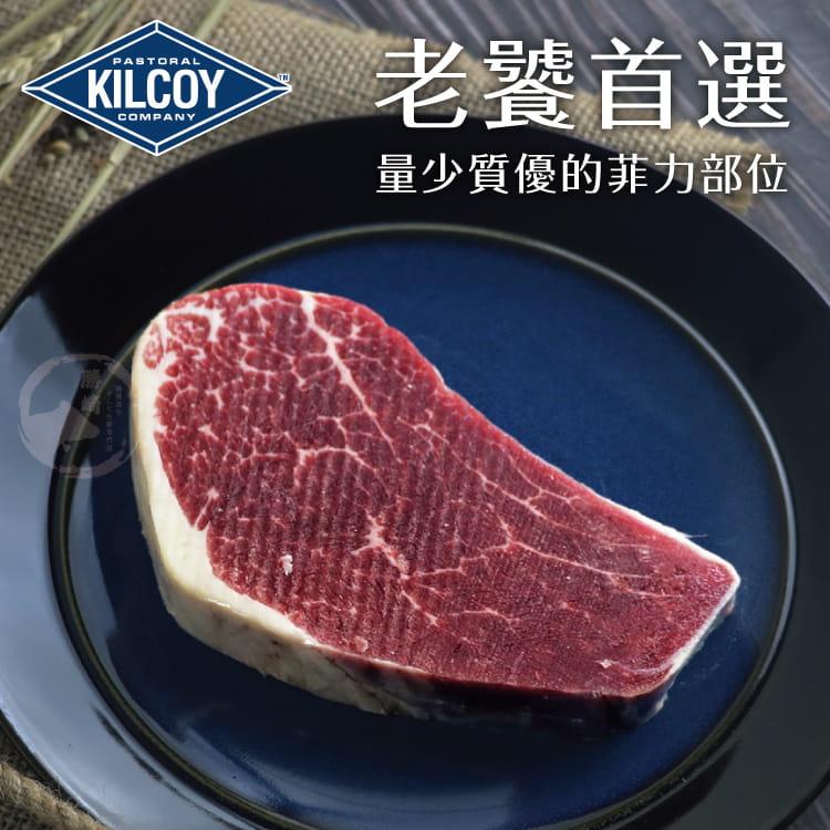 欣明◆澳洲安格斯藍鑽極鮮菲力牛排(120g/1片) 0