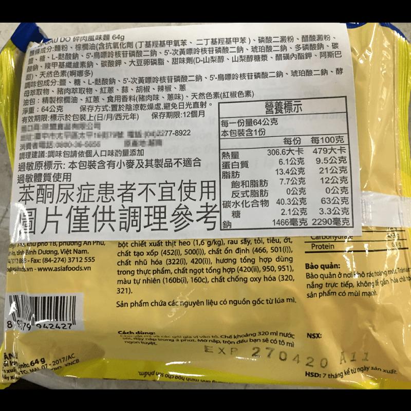 GAUDO碎肉味麵(64g/包) 2
