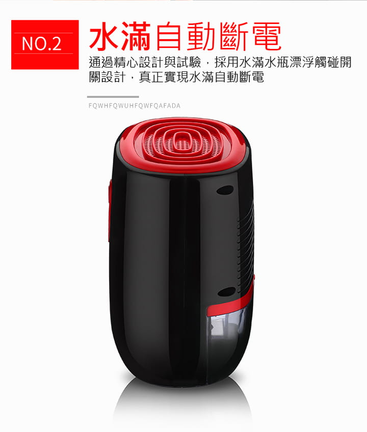 智慧升級降噪防霉除味除濕機 8