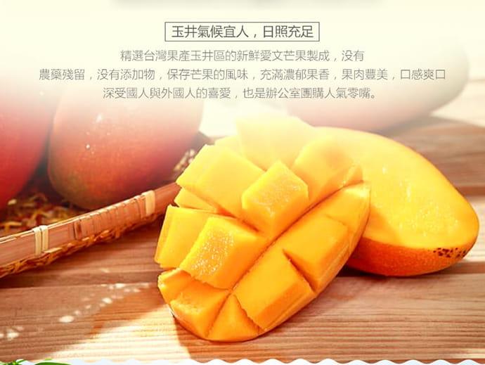 【SSY】台灣愛文芒果乾(130g/包) 1