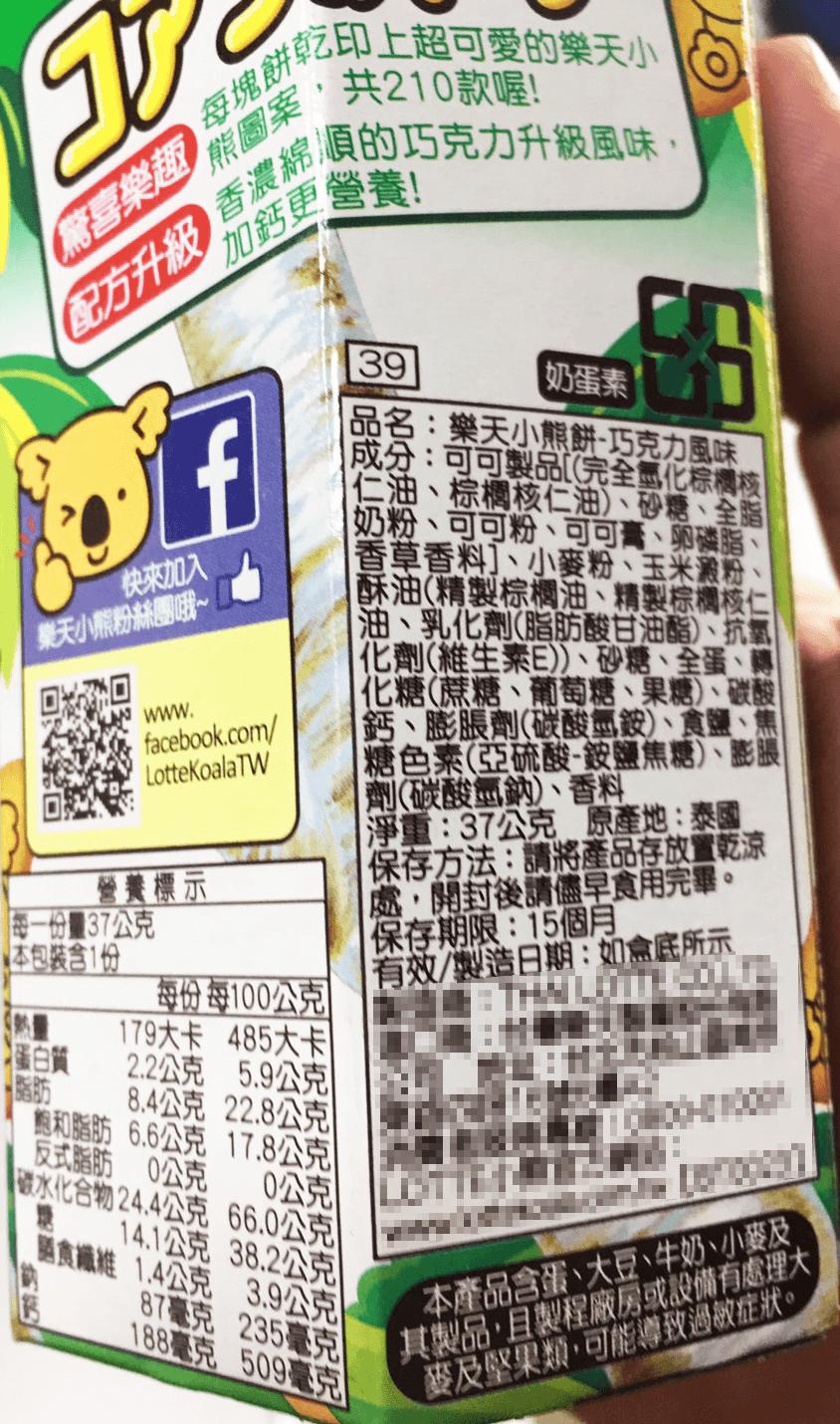 樂天小熊餅(37g/盒) 4