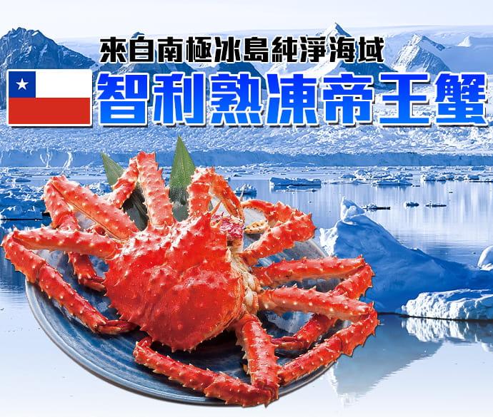 【百匯集】大規格智利熟凍帝王蟹 1300g±10%/隻 1