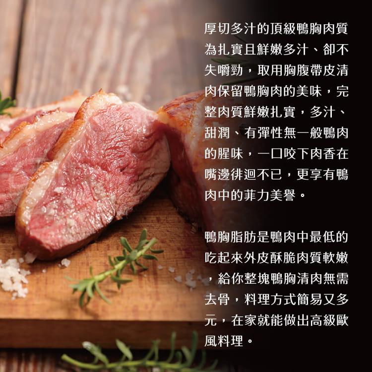欣明◆台灣嚴選頂極櫻桃鴨胸(200g/1片) 5