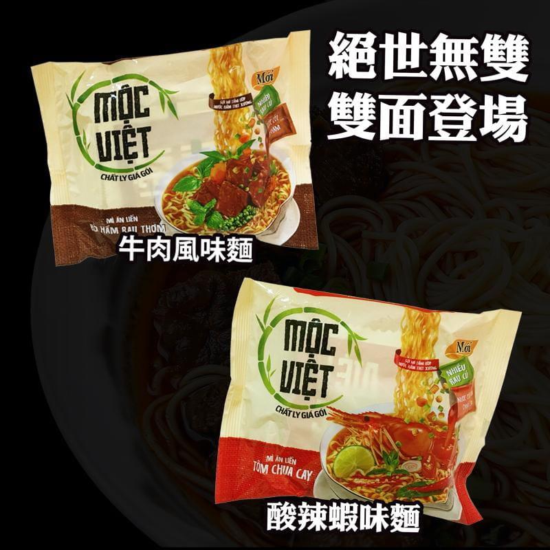 MOCVIET牛肉味麵 (75g/包) 0