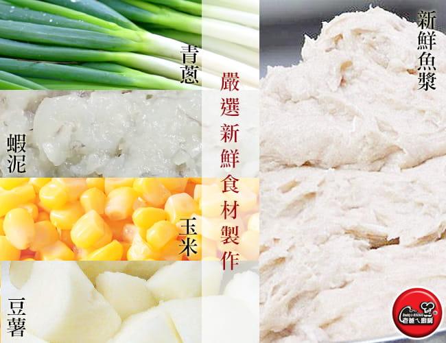 【老爸ㄟ廚房】黃金酥脆月亮蝦餅 1