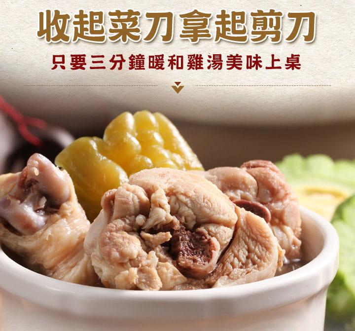 【愛上美味】小資獨享精燉雞湯任選組 2