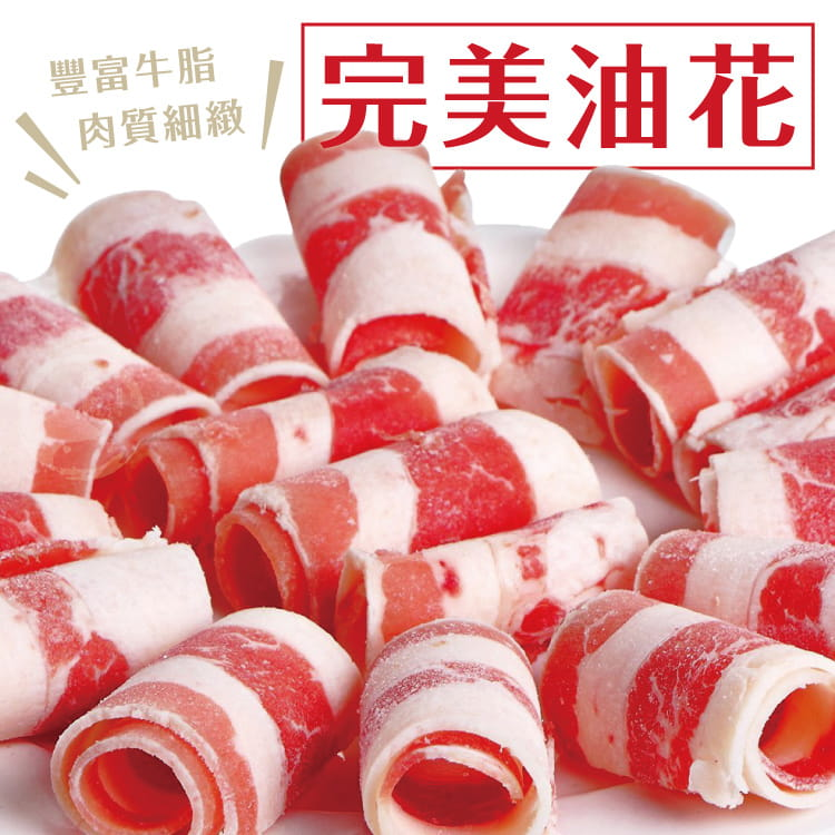 欣明◆美國安格斯黑牛雪花牛火鍋肉片(500g/1盒) 2