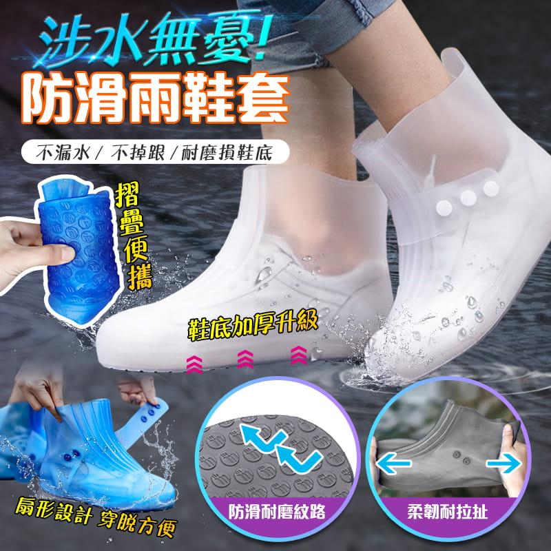 新一代雨天必備折疊防滑鞋套 0