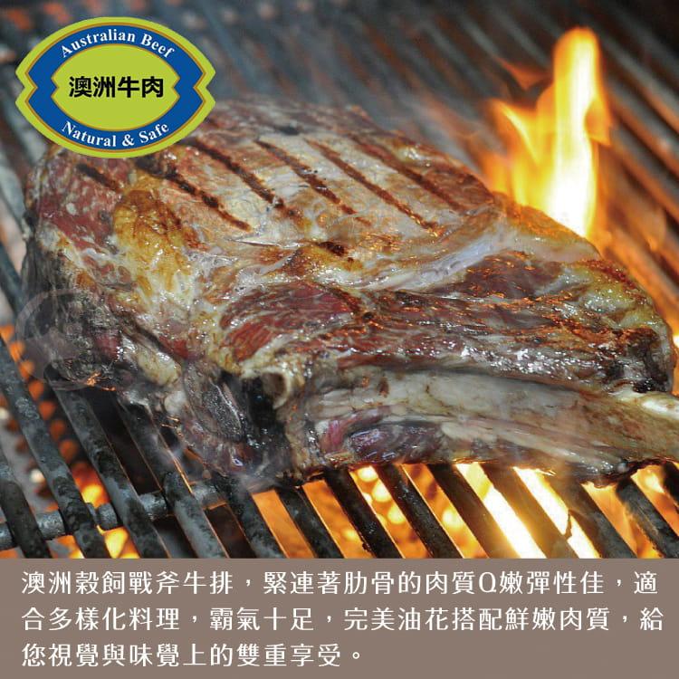 欣明◆澳洲S榖飼熟成戰斧牛排~超大神鬼尺寸(900g) 6