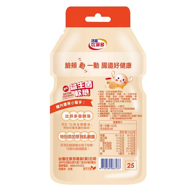 比菲多軟糖 (30g/包) 4