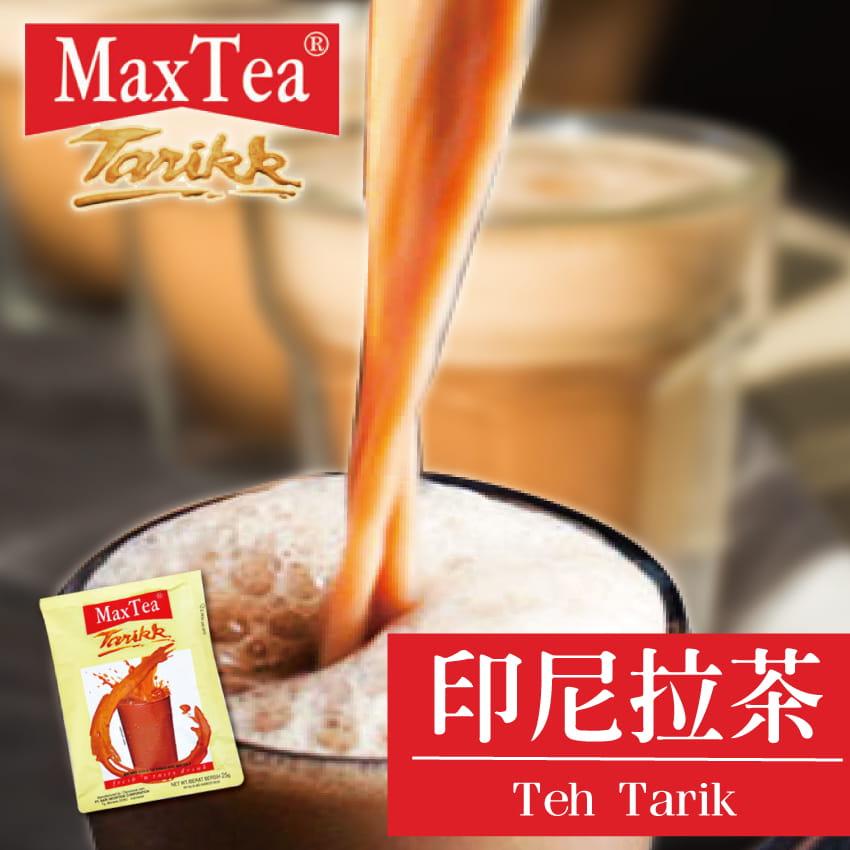 MAX TEA印尼奶茶 (每組30包)750g 0