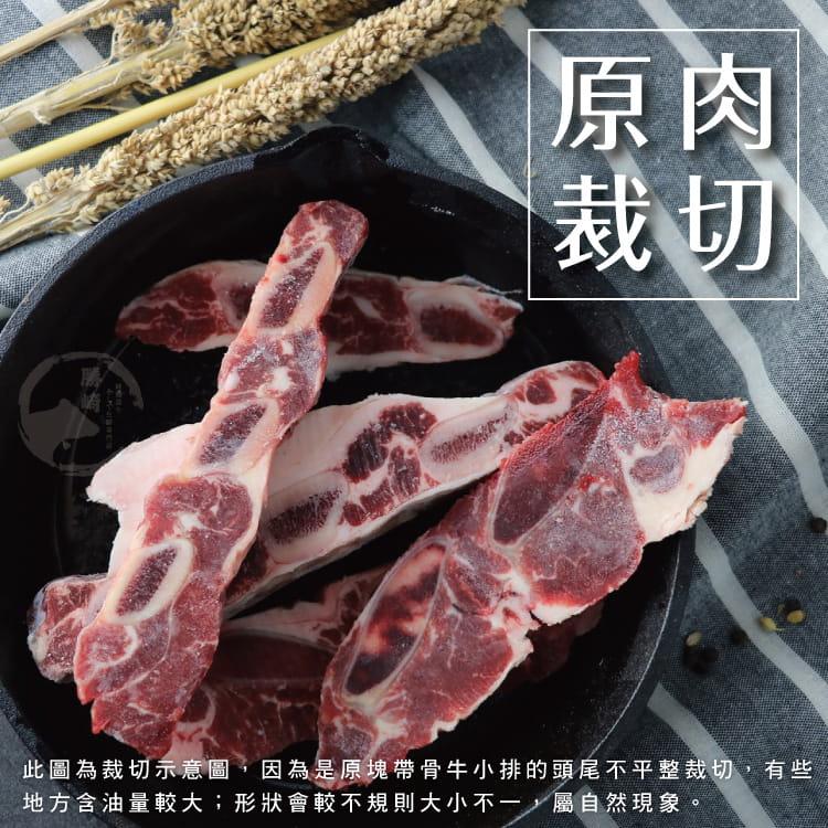 欣明◆帶骨牛小排頭尾邊(300g/1包) 2