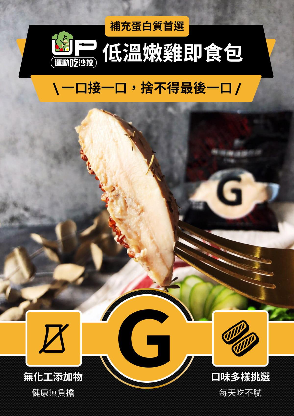 UP運動吃沙拉舒肥雞胸肉即食包 7