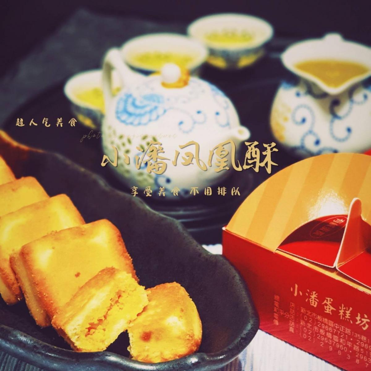 小潘鳳凰酥裸裝版禮盒無提袋 15顆/盒 0