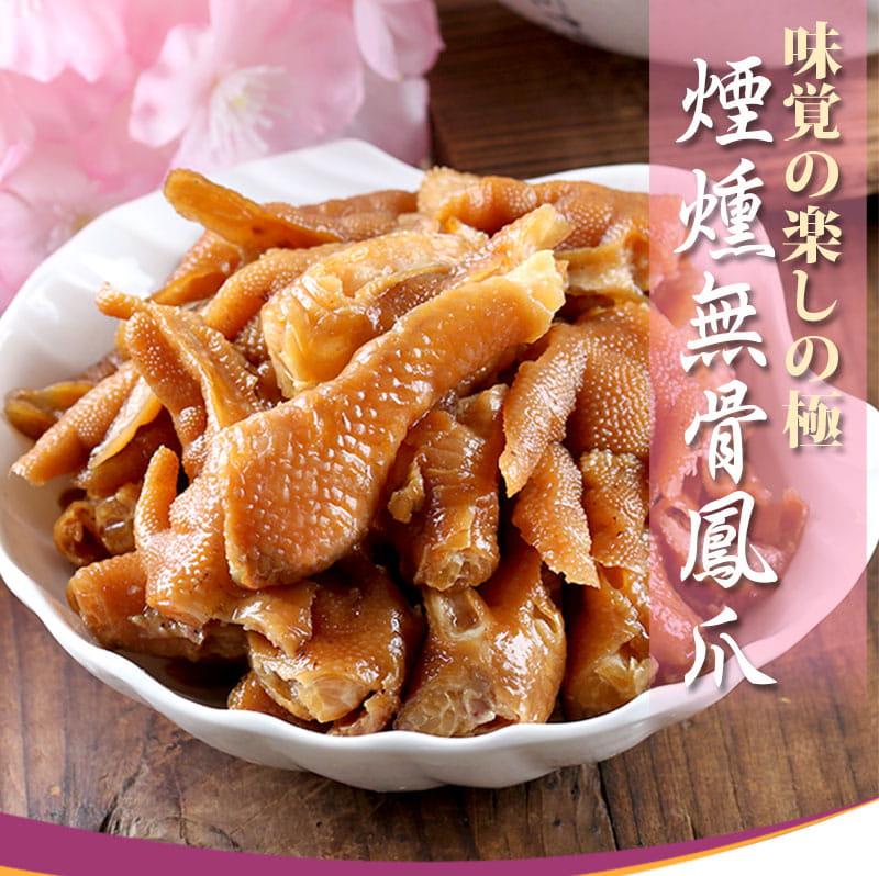 【愛上美味】老饕小菜(麻油粉肝/川味海瓜子/煙燻無骨鳳爪) 1
