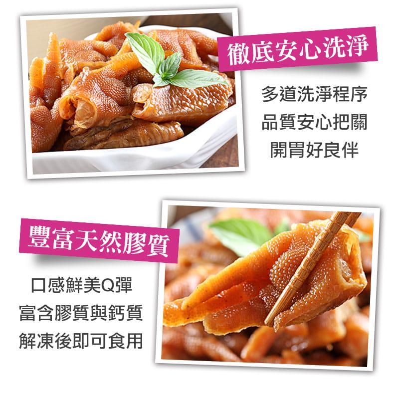 【愛上美味】老饕小菜(麻油粉肝/川味海瓜子/煙燻無骨鳳爪) 4