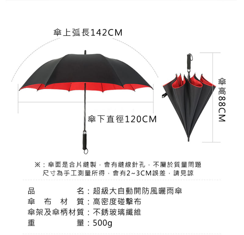 【TengYue】超級大商務自動開防風曬雨傘 11