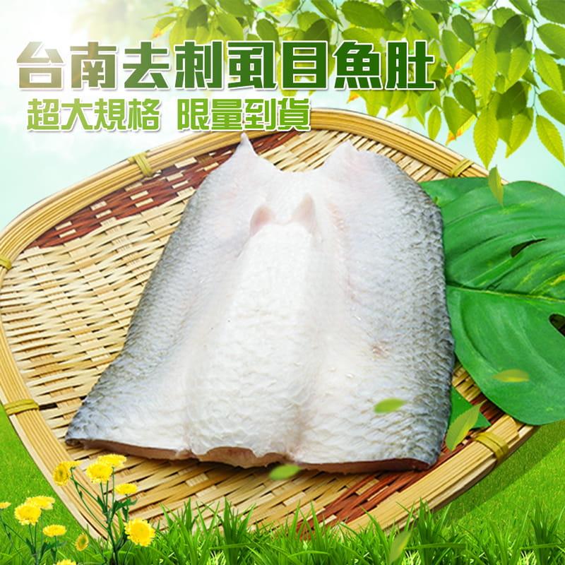【百匯集】大規格去刺虱目魚肚(實重)195g±10%/片 0