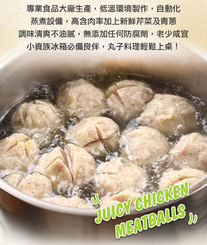 【愛上美味】優鮮雞肉丸 1