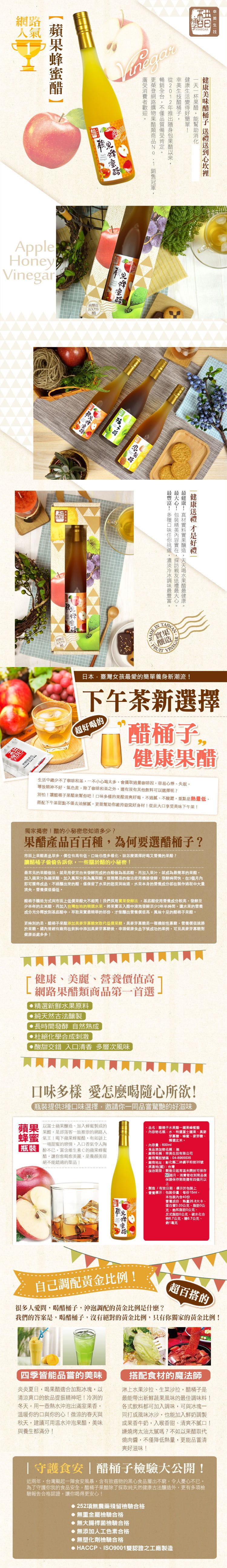 【醋桶子】實果釀造水果醋禮盒 1