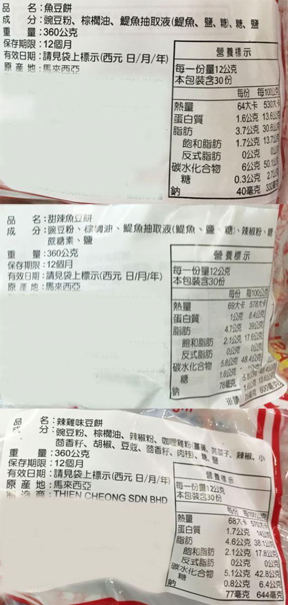 馬來西亞寶寶豆餅  (360g/包)     2
