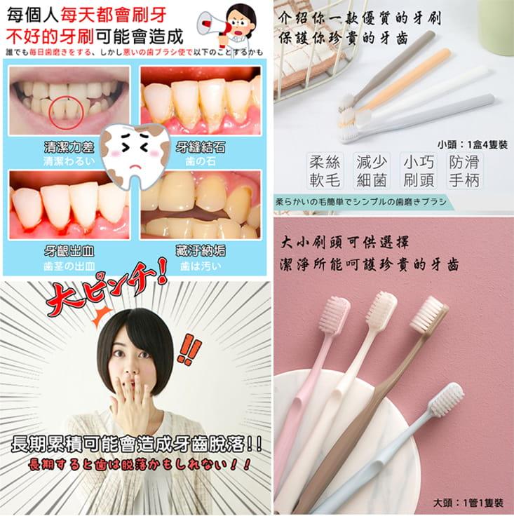 【TengYue】日本熱銷軟毛牙刷(1入4支/兩款刷頭) 1