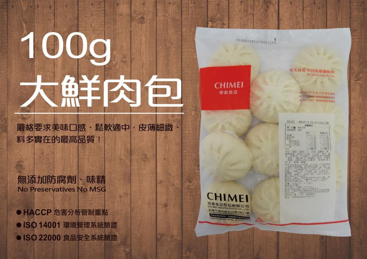 【奇美】大鮮肉包子(100g/粒) 2