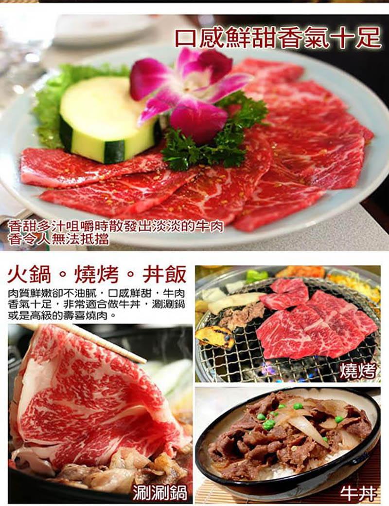 美國嚴選霜降牛肉片 3