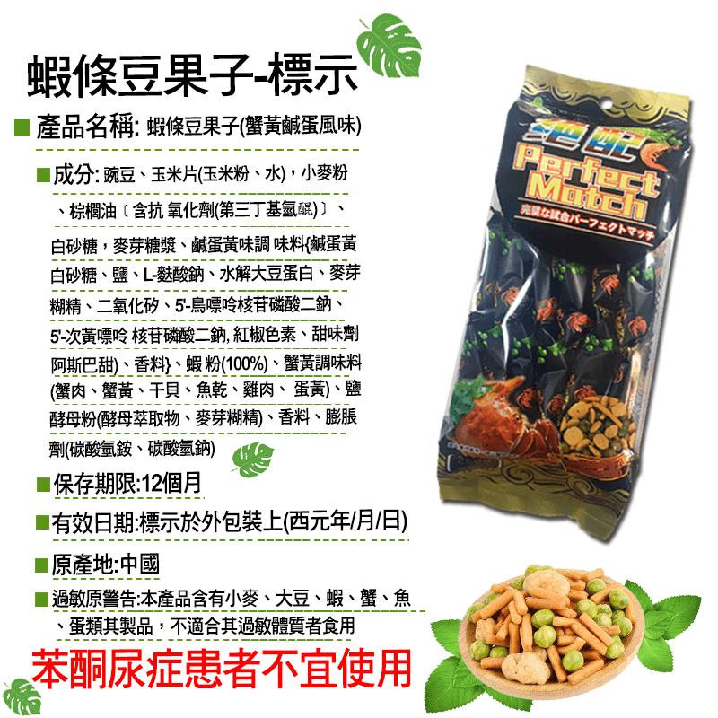 絕配綜合豆果子〈蟹黃鹹蛋風味〉 260g/包   2